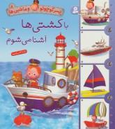 پسر کوچولو و ماشین ها 8 (با کشتی ها آشنا می شوم)،(گلاسه)