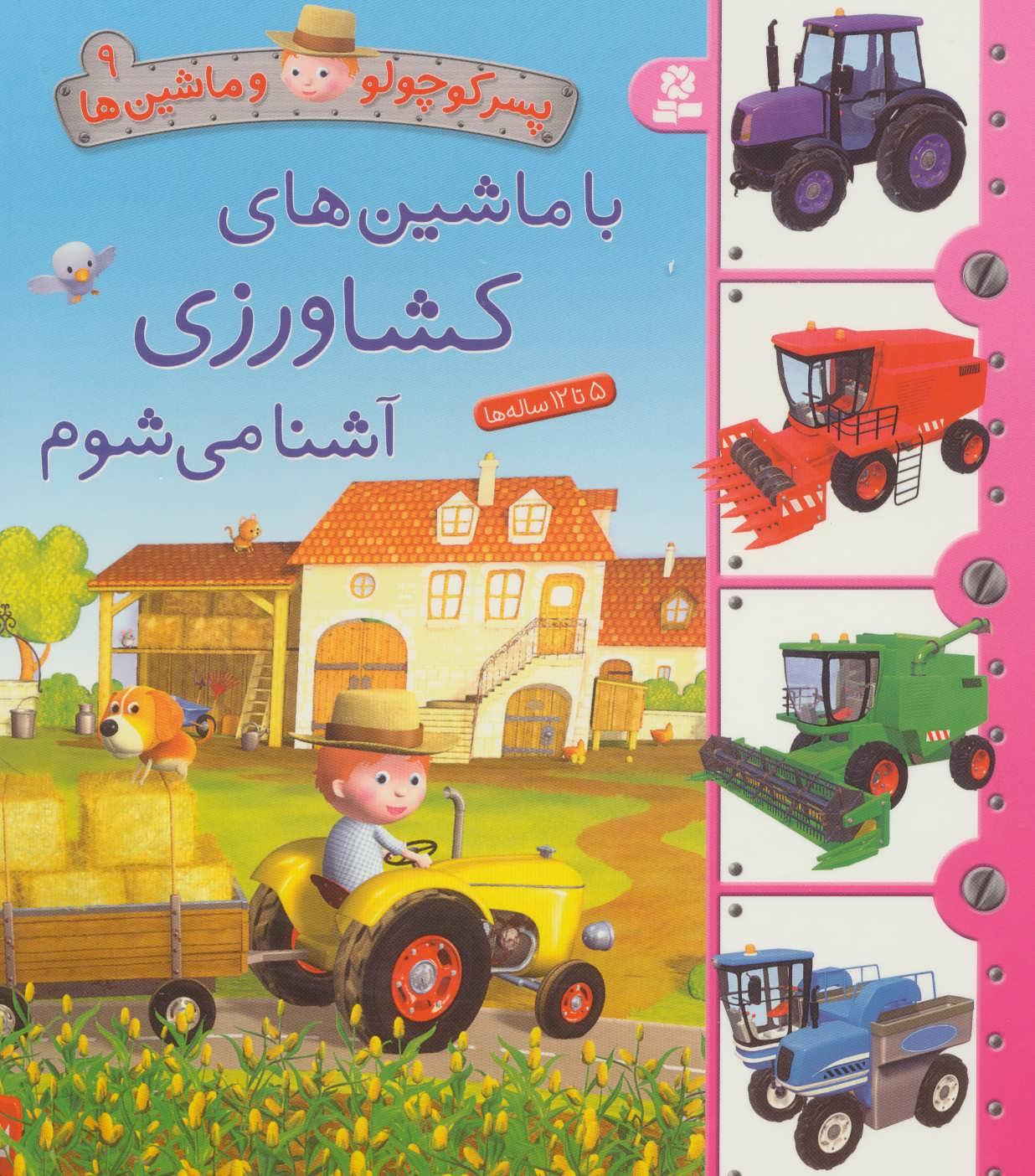 پسر کوچولو و ماشین ها 9 (با ماشین های کشاورزی آشنا می شوم)،(گلاسه)