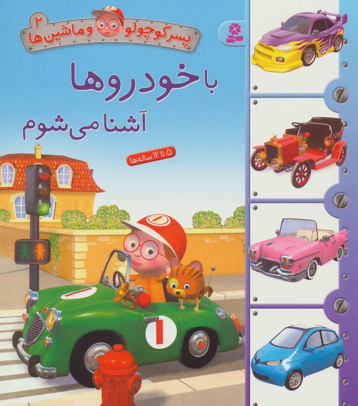 پسر کوچولو و ماشین ها 2 (با خودروها آشنا می شوم)،(گلاسه)