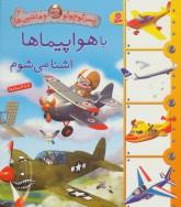 پسر کوچولو و ماشین ها 3 (با هواپیماها آشنا می شوم)،(گلاسه)