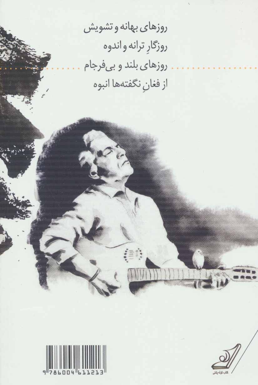 روزهای ترانه و اندوه (گزینه ترانه های فرامرز اصلانی)