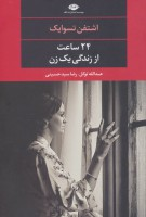 24 ساعت از زندگی یک زن (ادبیات مدرن جهان،چشم و چراغ84)