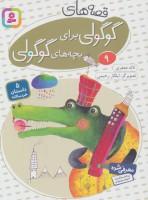 قصه های گوگولی برای بچه های گوگولی 9 (گلاسه)