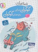 قصه های گوگولی برای بچه های گوگولی10 (گلاسه)