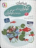 قصه های گوگولی برای بچه های گوگولی 3 (گلاسه)