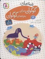 قصه های گوگولی برای بچه های گوگولی 4 (گلاسه)