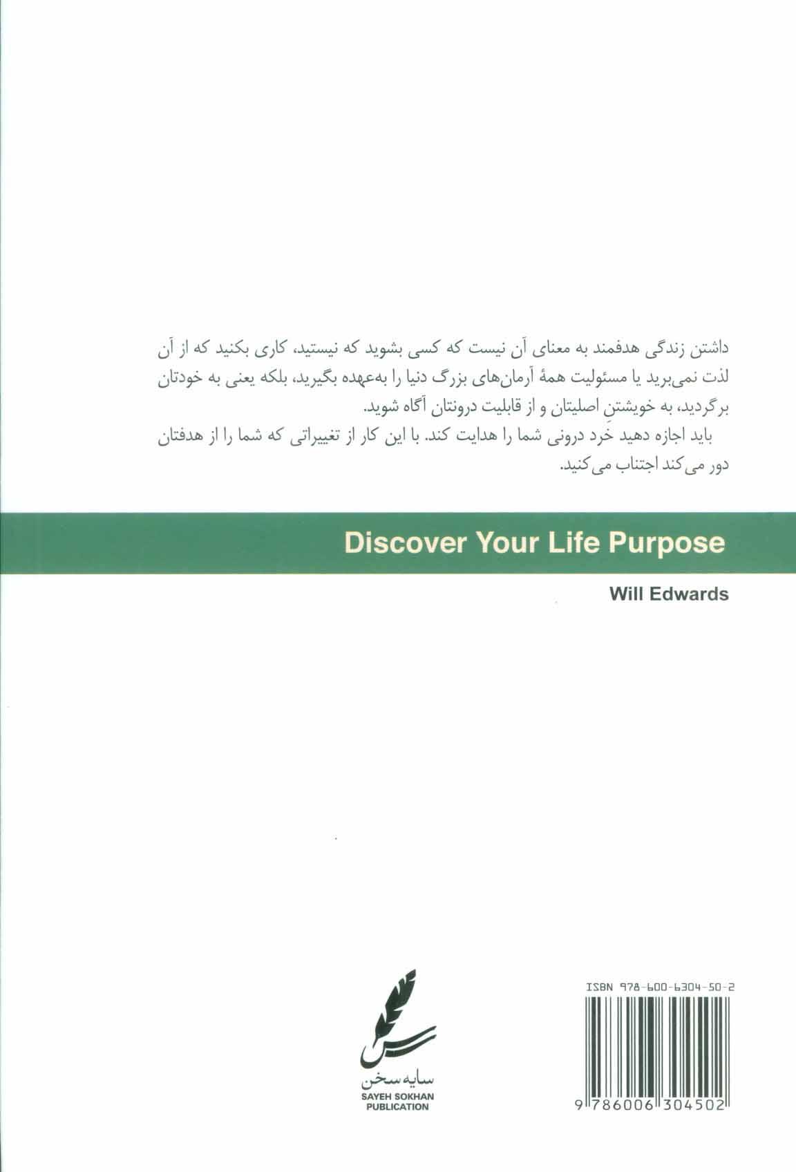 زندگی هدفمند (اهداف زندگی خود را کشف کنید)