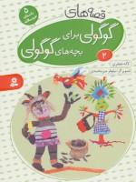 قصه های گوگولی برای بچه های گوگولی 2 (گلاسه)