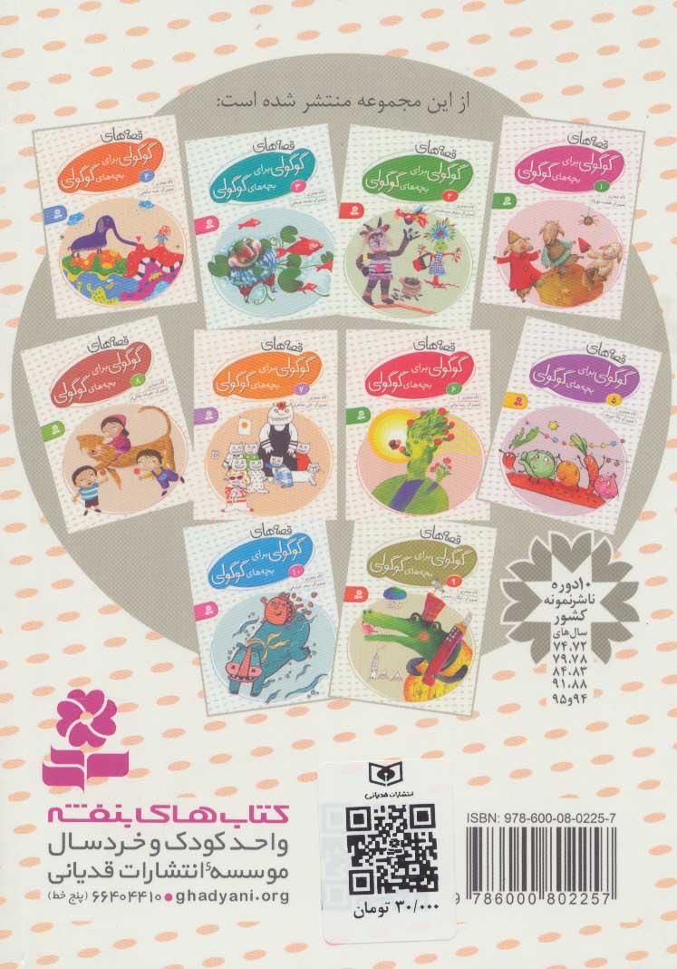 قصه های گوگولی برای بچه های گوگولی 7 (گلاسه)