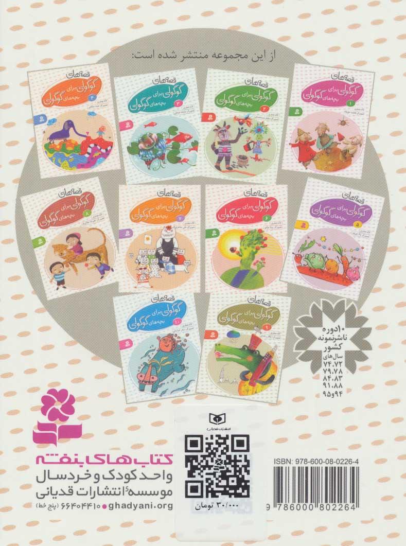قصه های گوگولی برای بچه های گوگولی 8 (گلاسه)