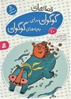 قصه های گوگولی برای بچه های گوگولی10 (لمینت)