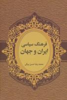 فرهنگ سیاسی ایران و جهان (2زبانه)