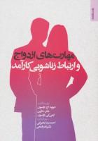 مهارت های ازدواج و ارتباط زناشویی کارآمد