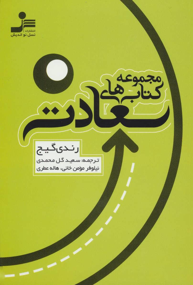 مجموعه کتاب های سعادت