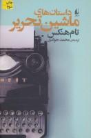 ادبیات امروز،مجموعه داستان58 (داستان های ماشین تحریر)