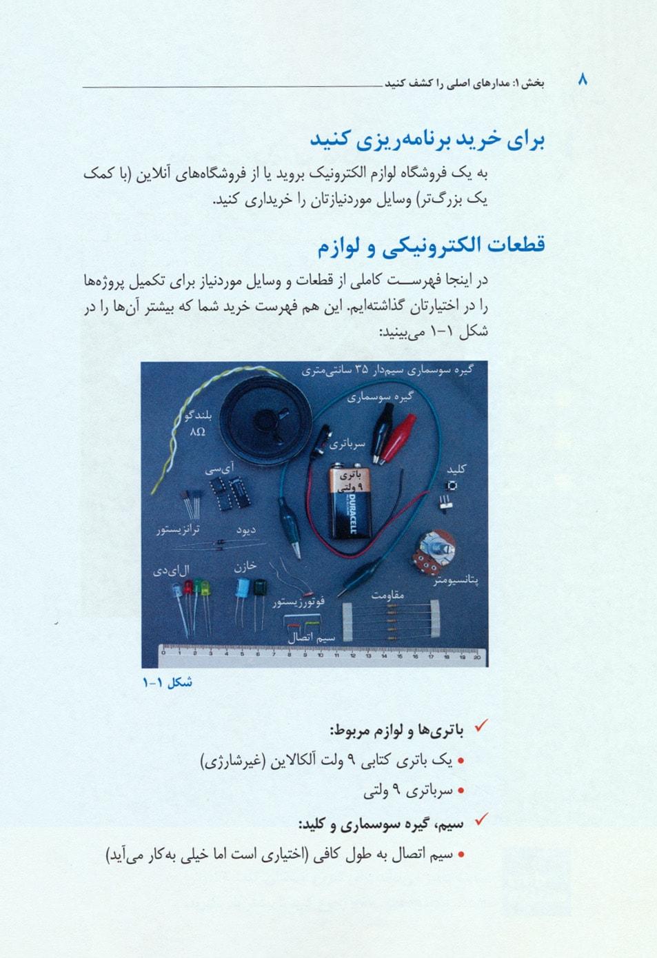 کتاب های دامیز (الکترونیک برای بچه ها)