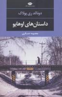 داستان های اوهایو (ادبیات مدرن جهان،چشم و چراغ85)