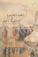 از طهران تا پطرزبورغ و از پترزبورگ تا تهران؛قصه سفری که با ناصرالدین شاه رفتیم (گلاسه)