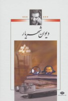 دیوان شهریار (2جلدی،بدون قاب)
