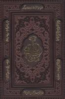 کلیات مفاتیح الجنان (باقاب،ترمو،لب طلائی،لیزری)