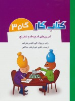 کتاب کار گام 3 (تمرین های قدم به قدم شطرنج)