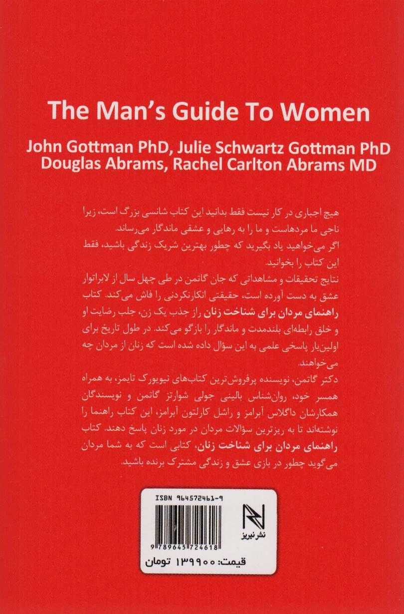 راهنمای مردان برای شناخت زنان