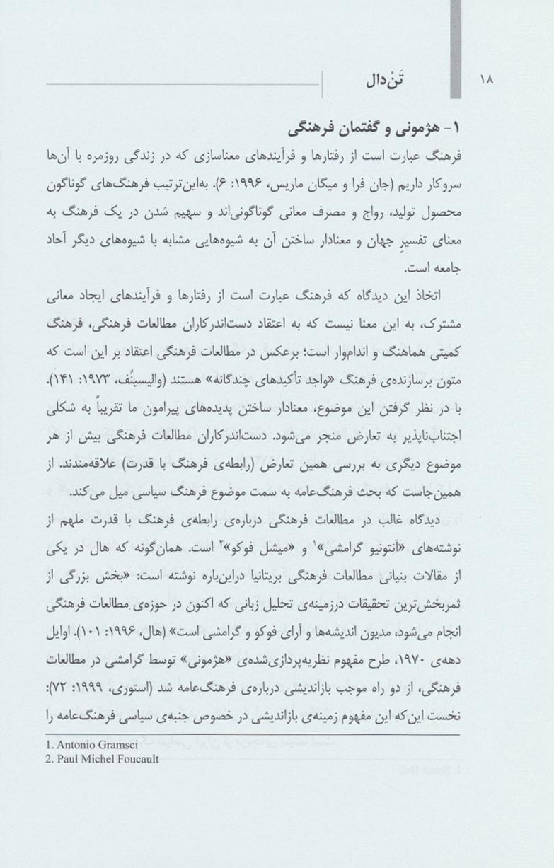 تن دال (تحول فرهنگ سیاسی در سینمای پر مخاطب ایران (1357-1390))