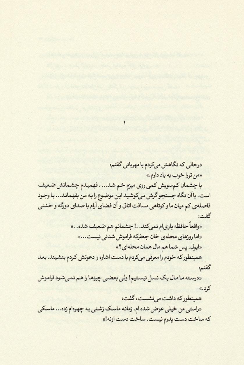 شبگرد (ادبیات مدرن جهان،چشم و چراغ88)