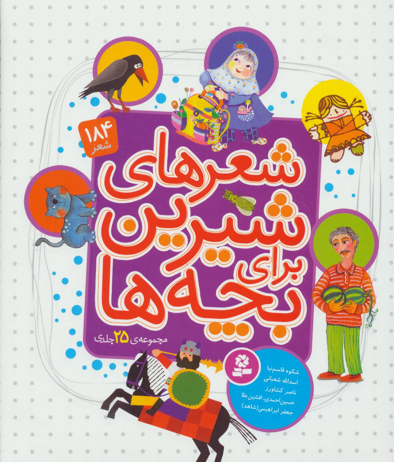 مجموعه شعرهای شیرین برای بچه ها (گلاسه)