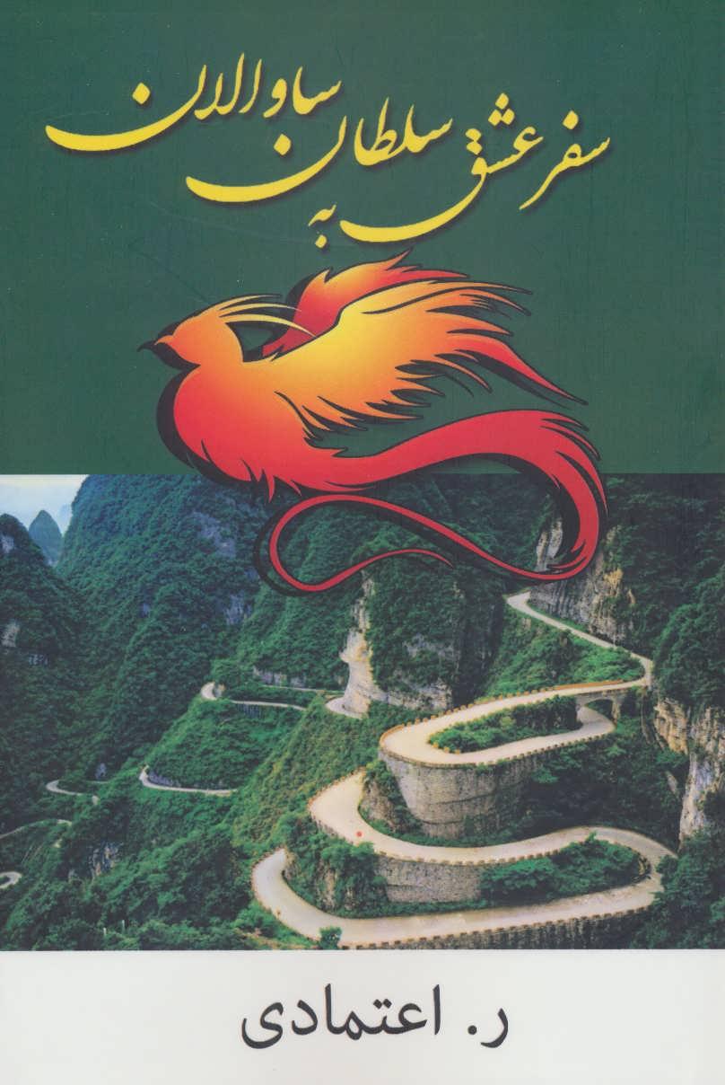 سفر عشق به سلطان ساوالان