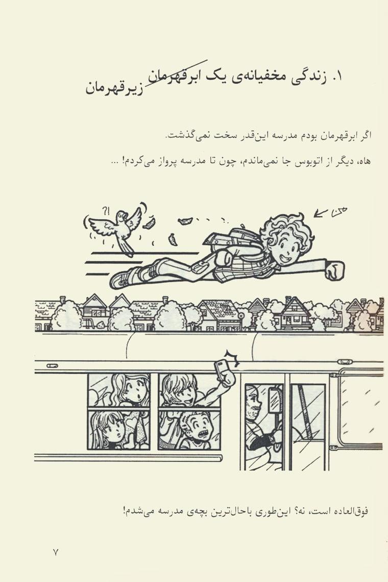 بدبیاری های مکس کرامبلی (قهرمان کمد)