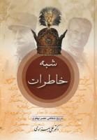 شبه خاطرات (تاریخ شفاهی عصر پهلوی)،(2جلدی)