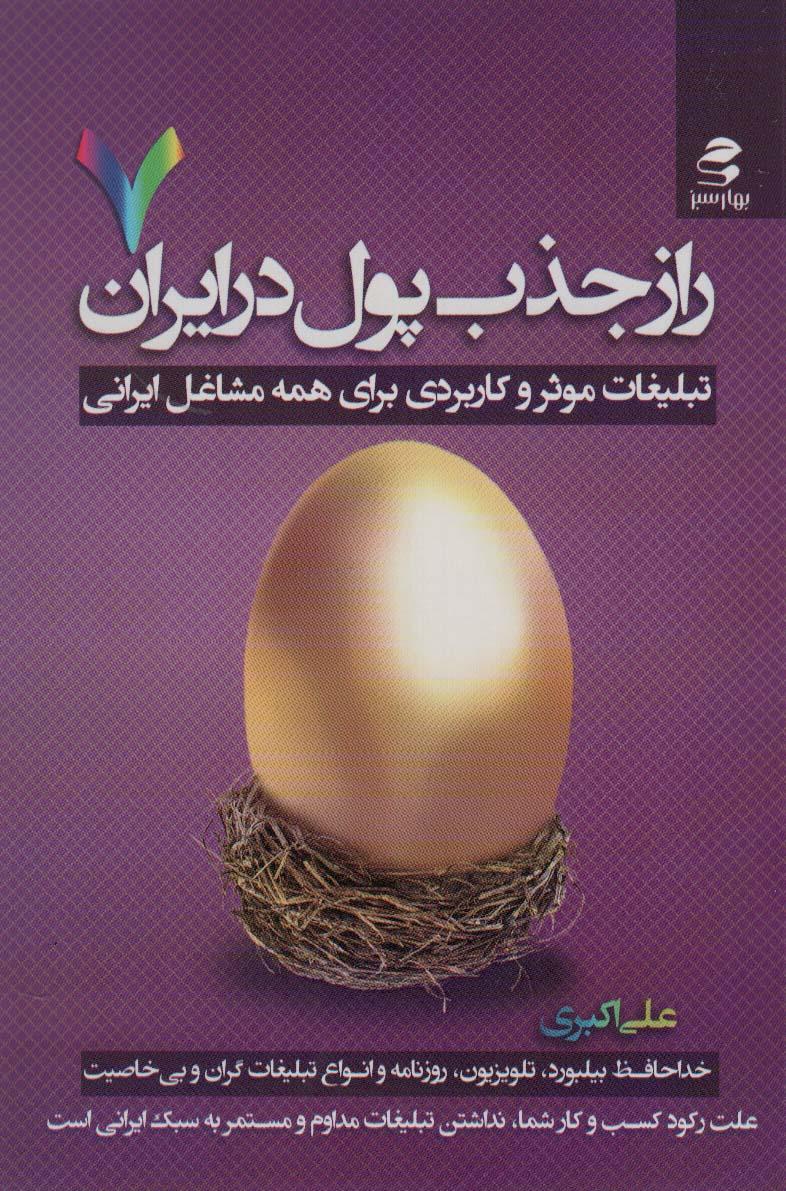 راز جذب پول در ایران 7 (تبلیغات موثر و کاربردی برای همه مشاغل ایرانی)