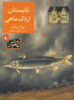 تابستان اردک ماهی (رمان نوجوان109)