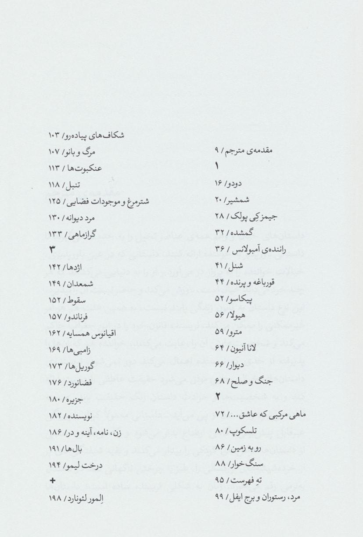 ادبیات امروز،مجموعه داستان59 (داستانهای سقوط و پرواز)