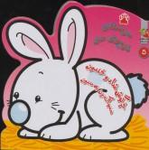 دوستان کوچک من 5 (خرگوش شاد و خندون مسواک بزن به دندون)،(گلاسه)