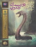 دشت پارسوا 4 (دو ریسمان جادویی)