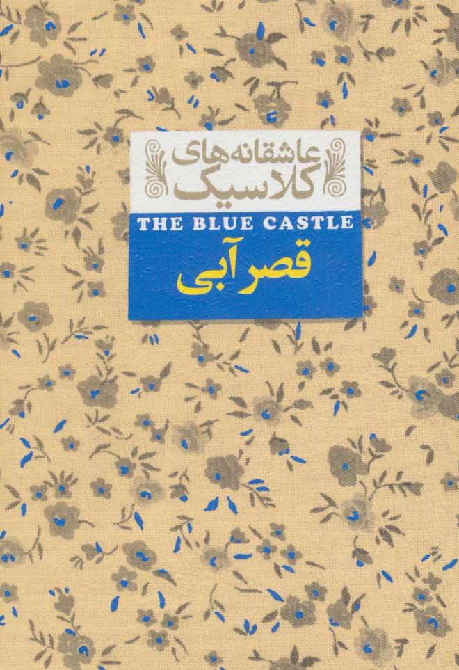 عاشقانه های کلاسیک11 (قصر آبی)