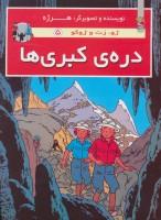 دره ی کبری ها (ژو،زت و ژوکو 5)،(گلاسه)