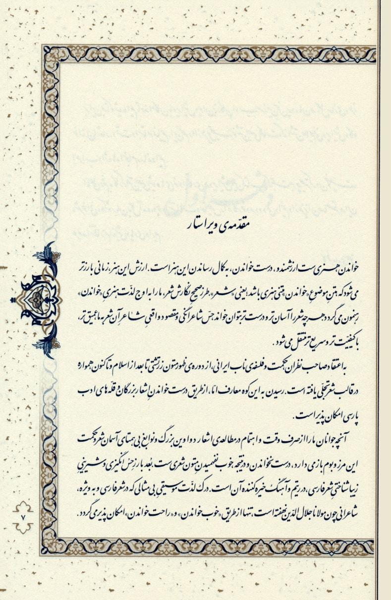 مثنوی معنوی (2جلدی)