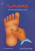 بازتاب درمانی پا (آموزش هنر توانمندسازی بازتاب درمانی) (گلاسه)