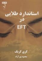 استاندارد طلایی در ای اف تی EFT