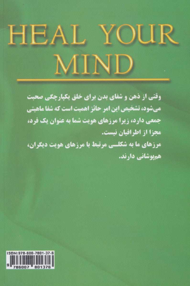 شفای ذهن