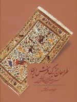 طراحان بزرگ فرش ایران (سیری در مراحل تحول طراحی فرش)،(گلاسه)