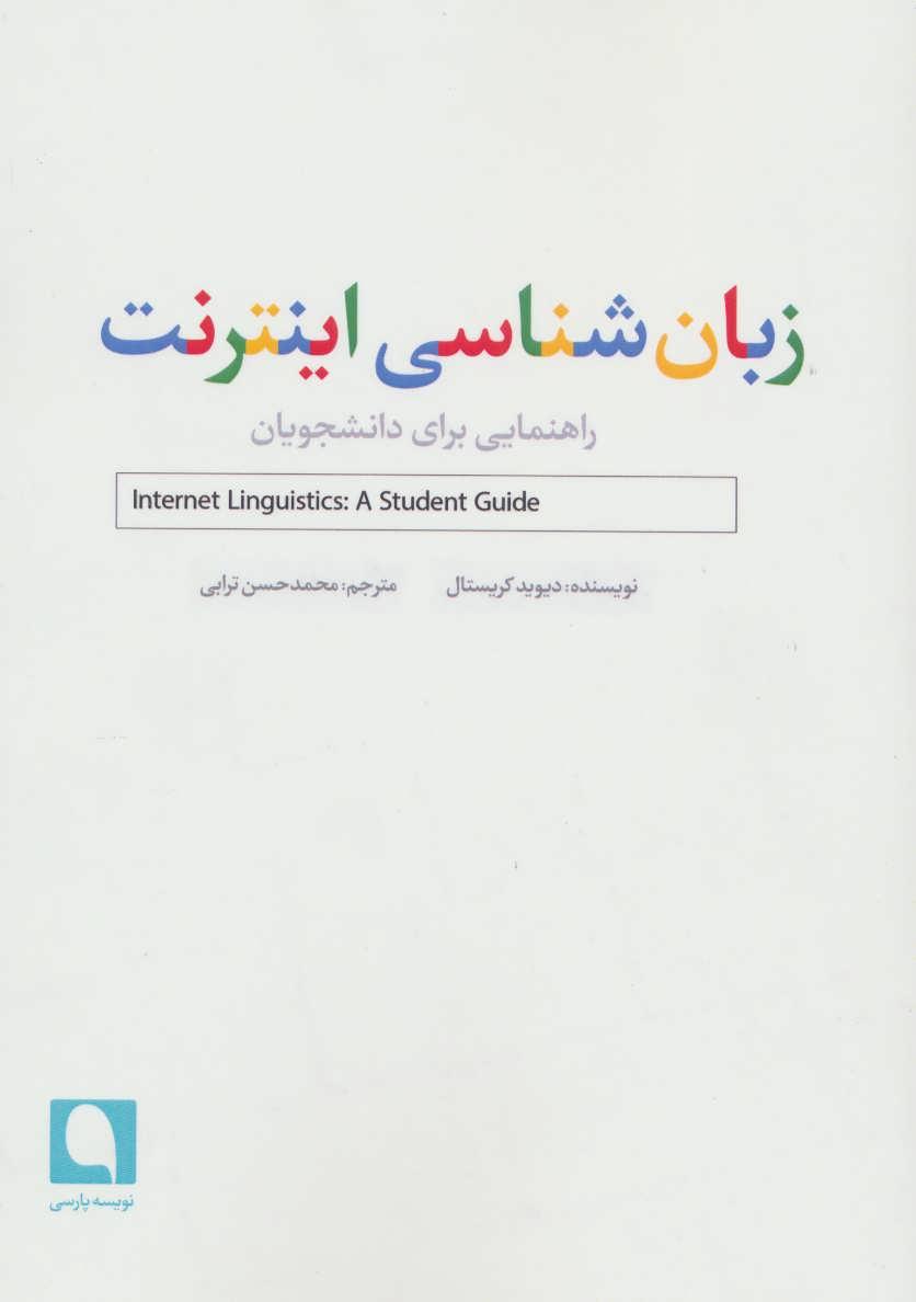 زبان شناسی اینترنت (راهنمایی برای دانشجویان)