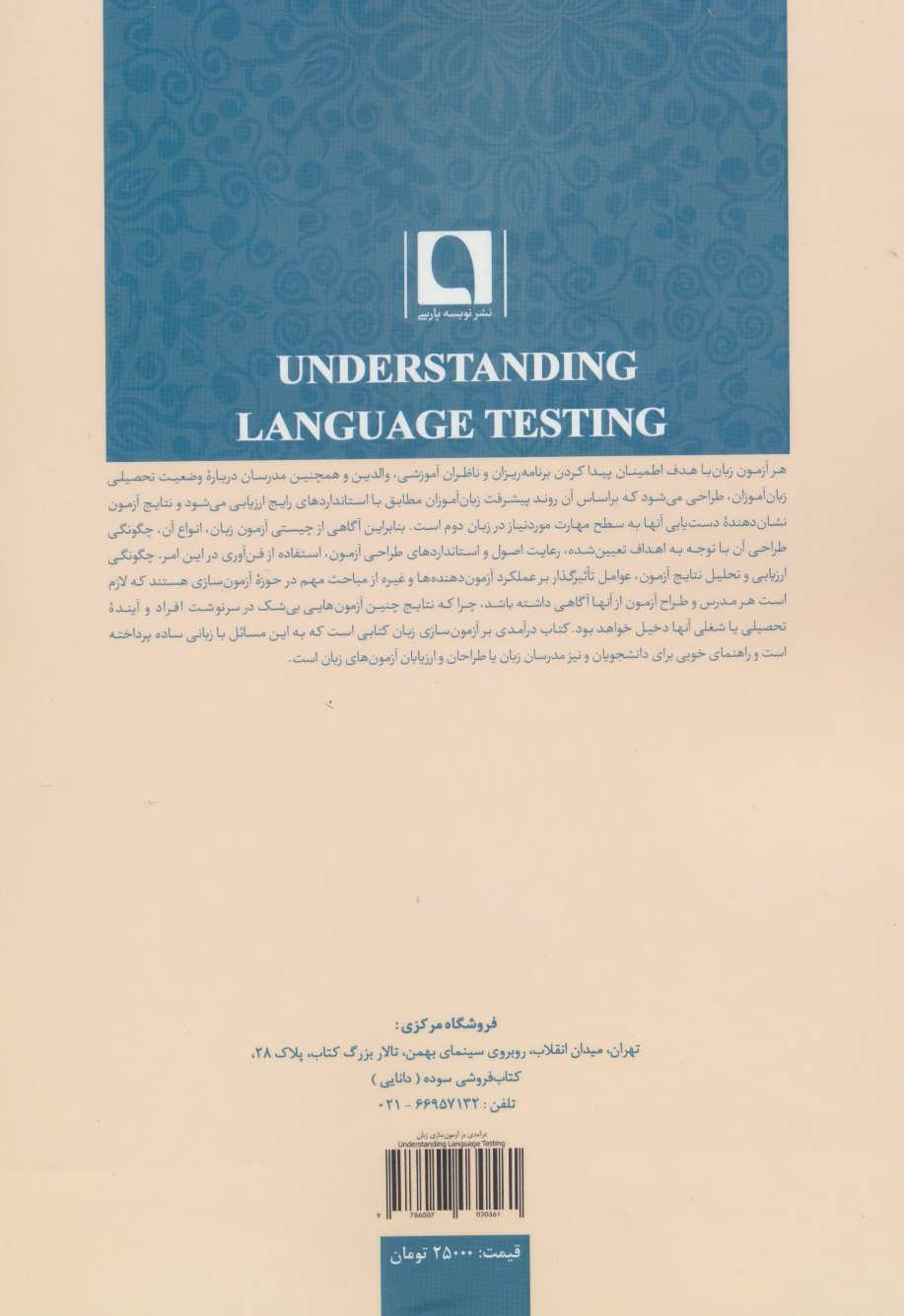 درآمدی بر آزمون سازی زبان