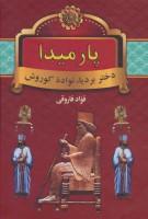 پارمیدا (دختر بردیا،نواده کوروش)،(2جلدی)