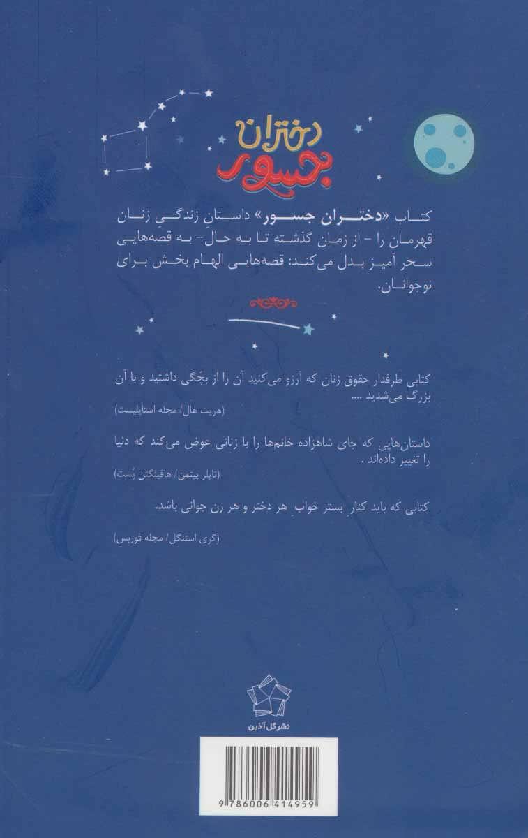 دختران جسور (قصه هایی درباره ی زنان استثنایی)
