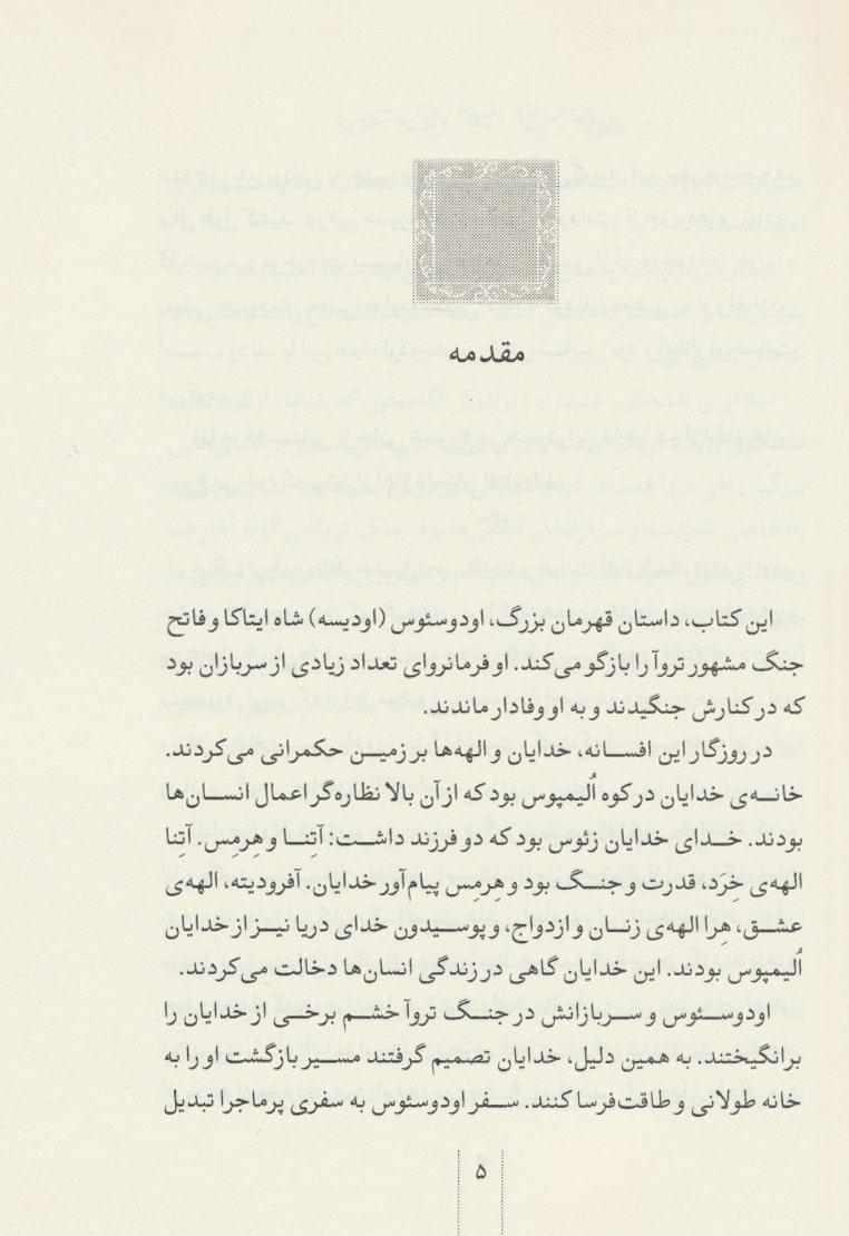 ادیسه،همراه با کتاب سخنگو