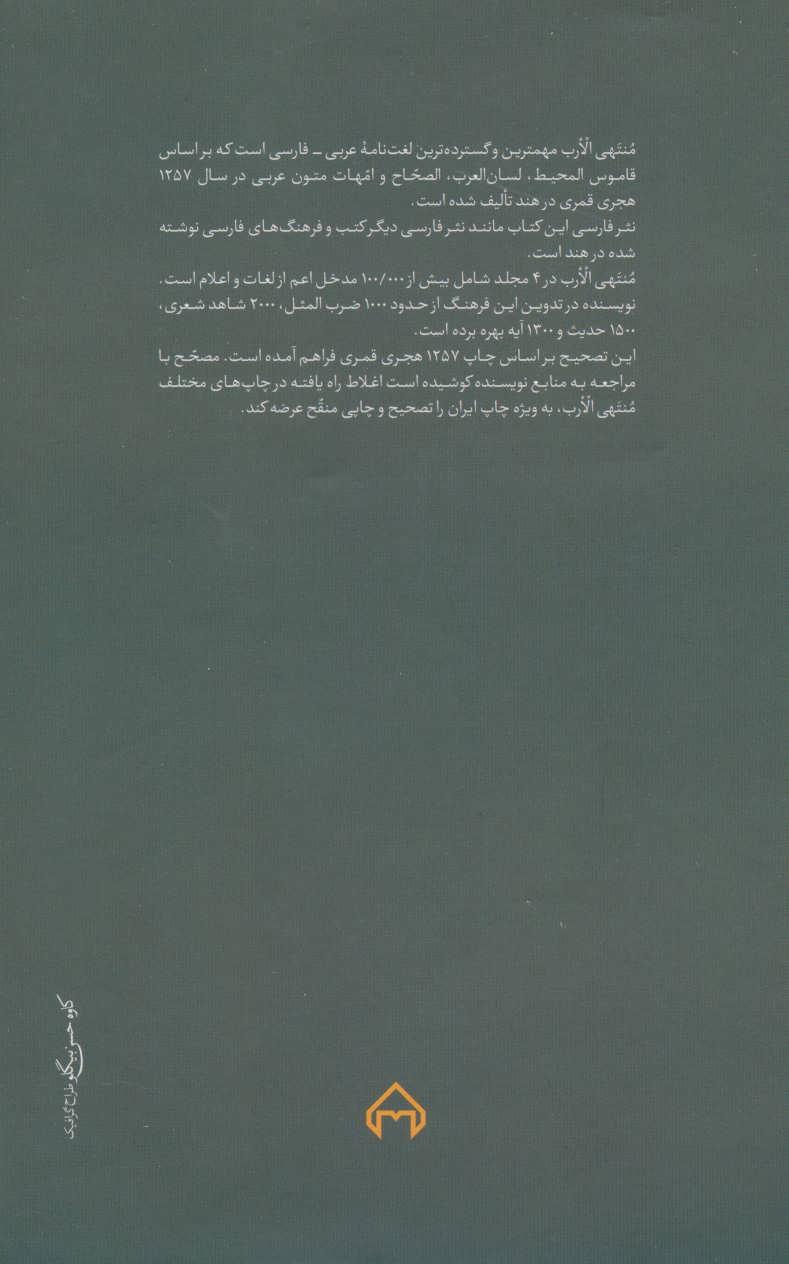 منتهی الارب فی لغات العرب (2زبانه،5جلدی)